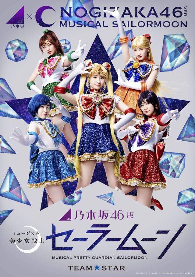 「乃木坂46版 ミュージカル『美少女戦士セーラームーン』」ビジュアル Team STAR ver.