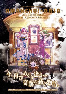 特装版「あまんちゅ!」12巻