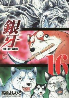 「銀牙~THE LAST WARS~」16巻
