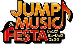 「JUMP MUSIC FESTA」のロゴ。
