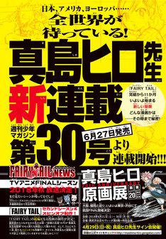 週刊少年マガジン19号に掲載された告知画像。