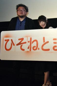 左から総監督の樋口真嗣、甘粕ひそね役の久野美咲。