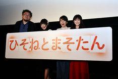 左から総監督の樋口真嗣、甘粕ひそね役の久野美咲、貝崎名緒役の黒沢ともよ、オープニングテーマを担当する女優の福本莉子。