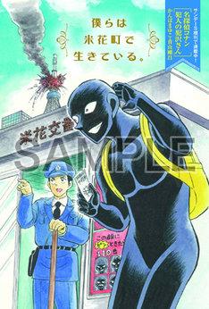 「名探偵コナン 犯人の犯沢さん」の描き下ろしポストカード。