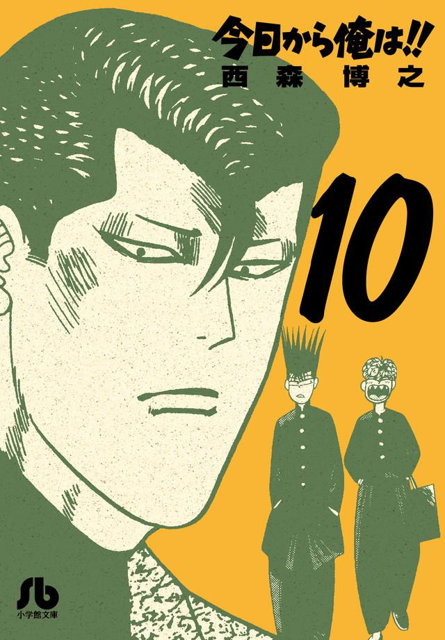 文庫版「今日から俺は!!」10巻