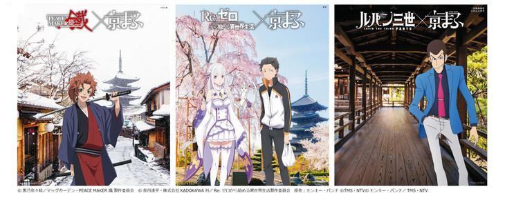 「京都国際マンガ・アニメフェア2018」コラボビジュアル第1弾