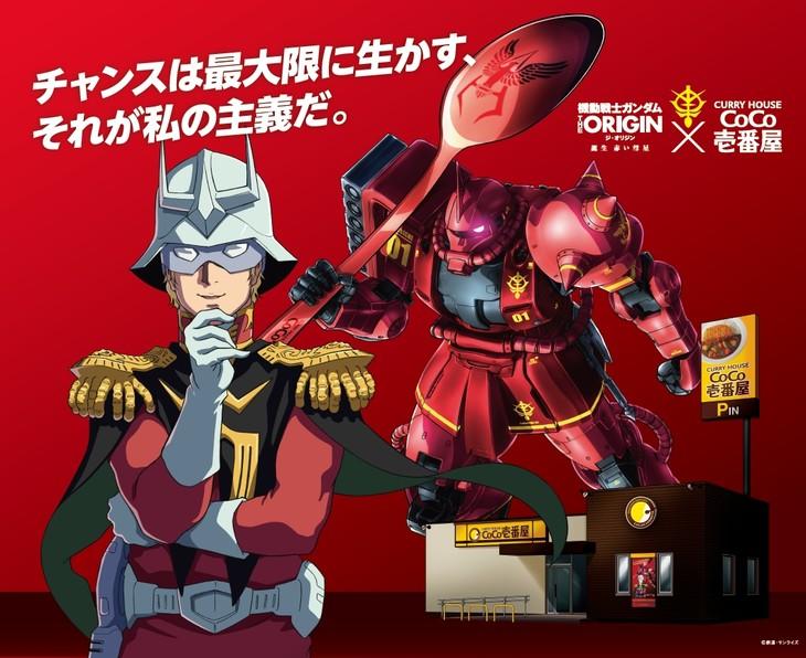 「機動戦士ガンダム THE ORIGIN 誕生 赤い彗星」とカレーハウスCoCo壱番屋コラボキャンペーンのビジュアル。