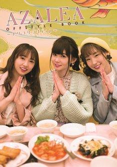 「AZALEA OFFSTYLE BOOK」より。(c)細居幸次郎/集英社 (c)2017 プロジェクトラブライブ!サンシャイン!!