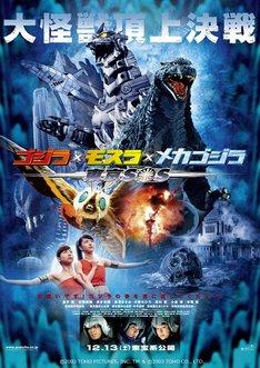 映画「ゴジラ×モスラ×メカゴジラ 東京SOS」ポスタービジュアル