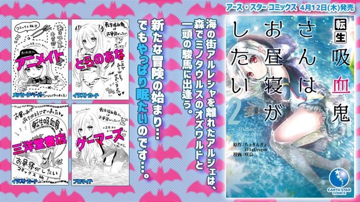 「転生吸血鬼さんはお昼寝がしたい~Please take care of me.~」2巻の特典情報。