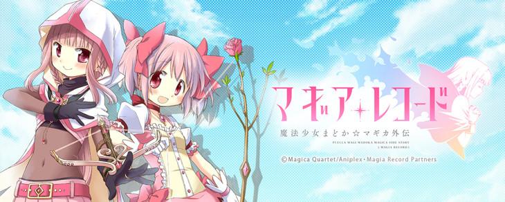 「マギアレコード 魔法少女まどか☆マギカ外伝」ビジュアル。