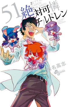 4月18日に発売される「絶対可憐チルドレン」51巻。