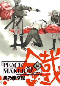 「PEACE MAKER 鐵」14巻