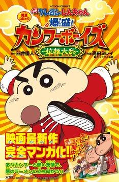 「映画クレヨンしんちゃん 爆盛!カンフーボーイズ ~拉麺大乱~」