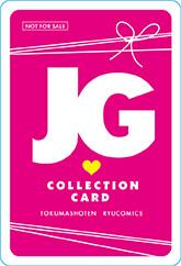 「リュウコミックスJGコレクションカードフェア」特典カードの裏面。