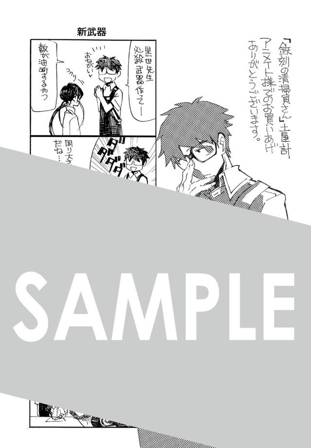 「鉄刻の清掃員さん」1巻をアニメイト各店で購入するともらえるメッセージシート。