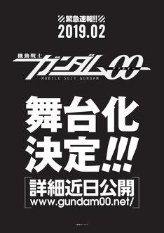 「機動戦士ガンダム00」舞台化告知のチラシ画像。