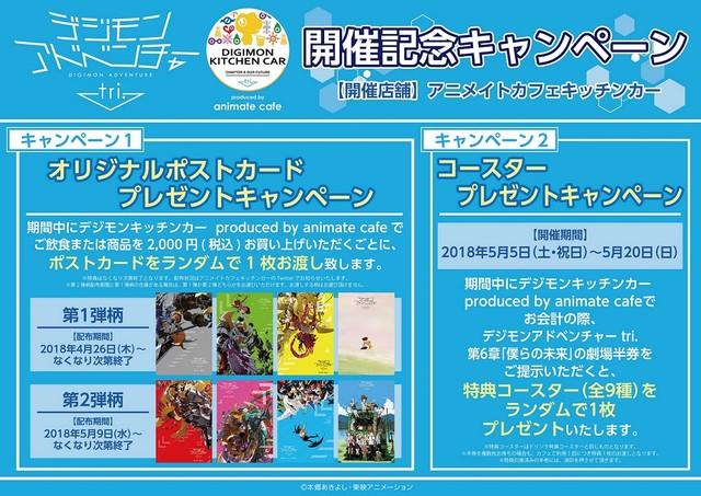 「デジモンアドベンチャー tri.キッチンカー produced by animate cafe」キャンペーン内容。