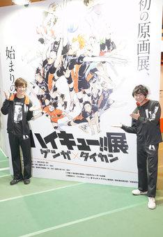 原画展会場を回る須賀健太と影山達也。