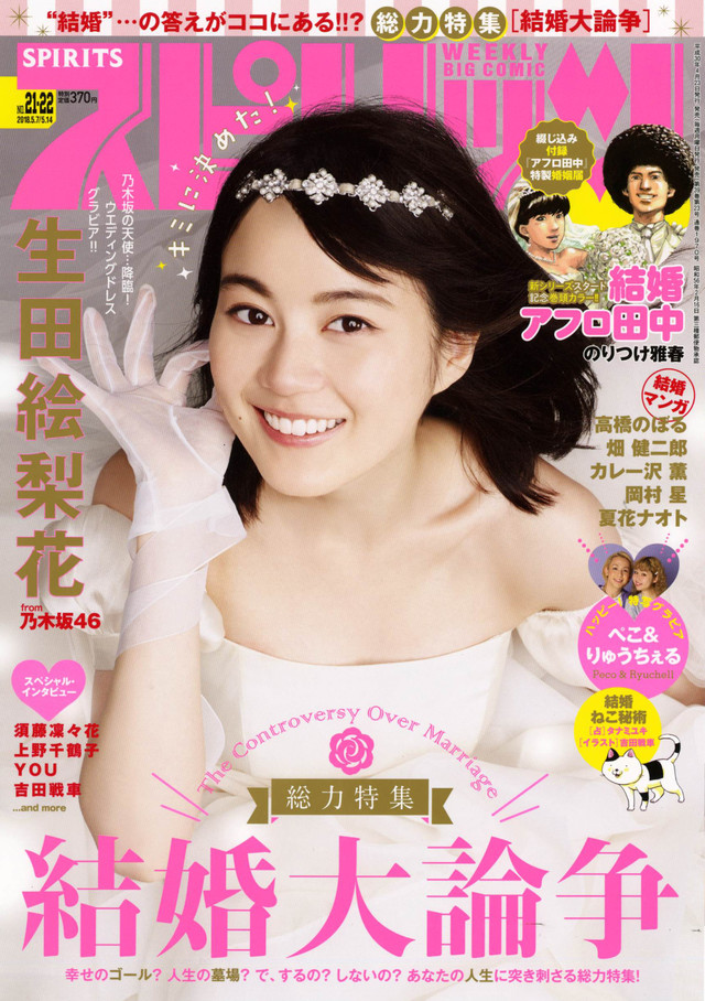 週刊ビッグコミックスピリッツ21・22合併号