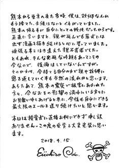 尾田栄一郎による、熊本県の県民栄誉賞受賞に対するメッセージ。