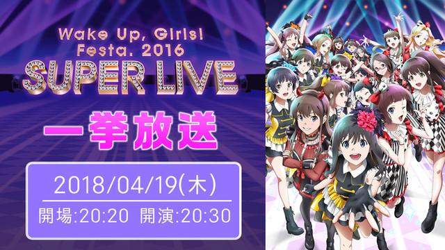 「Wake Up, Girls!Festa.2016 SUPERLIVE」一挙放送のビジュアル。