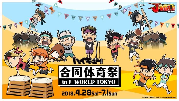 「ハイキュー!! 合同体育祭 in J-WORLD TOKYO」ビジュアル