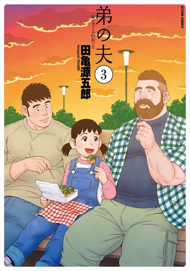 「弟の夫」3巻