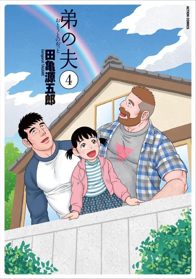 「弟の夫」4巻