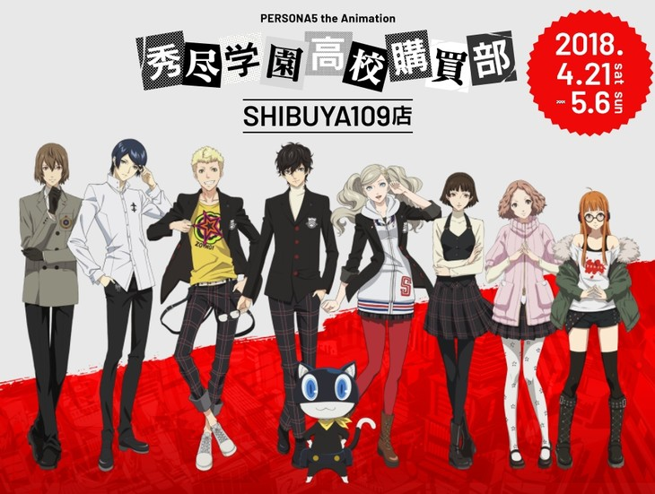 「PERSONA5 the Animation 秀尽学園高校購買部 SHIBUYA109店」ビジュアル