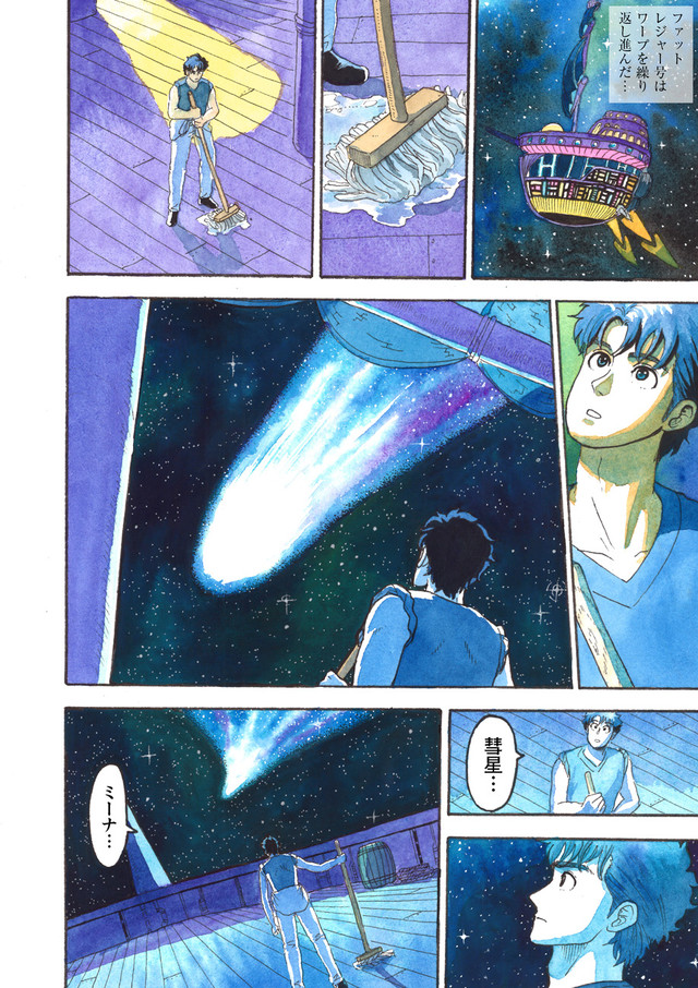 「サザンと彗星の少女」上巻より。
