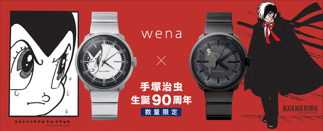 「wena×手塚治虫生誕90周年」バナー