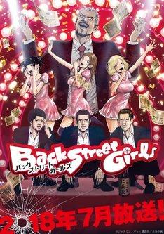 アニメ「Back Street Girls -ゴクドルズ-」のキービジュアル