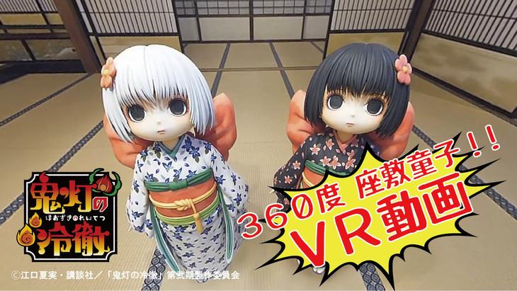 「『鬼灯の冷徹』座敷童子360度VR動画」より。