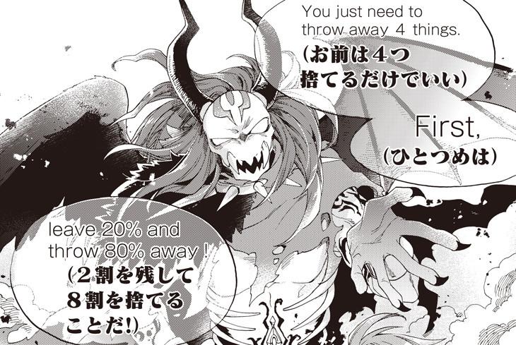 悪魔が主人公に教える「捨てる英語」メソッド。その意味とは?