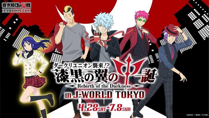 「漆黒の翼のΨ誕~Rebirth of the Darkness~ in J-WORLD TOKYO」メインビジュアル。