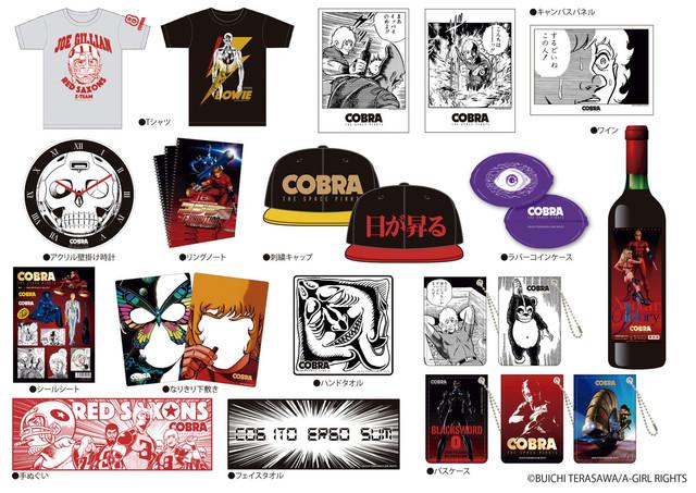 「COBRA連載40周年記念特別企画展『コブラEXHIBITION ~墓場より愛を込めて~』」で販売されるグッズ。