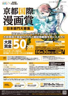 「京都国際漫画賞2018」日本部門ののフライヤー。