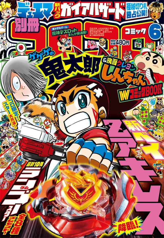 別冊コロコロコミック6月号