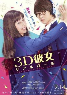 映画「3D彼女 リアルガール」ティザーポスタービジュアル