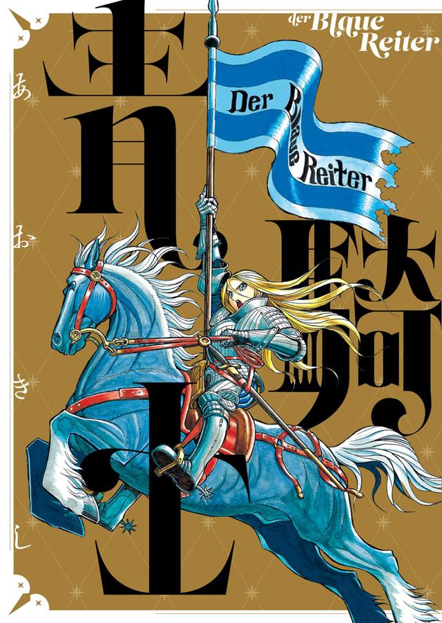 月刊ASUKA6月号付録の小冊子「青騎士」。