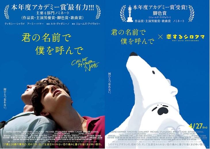 「恋するシロクマ」と、映画「君の名前で僕を呼んで」のコラボビジュアル。