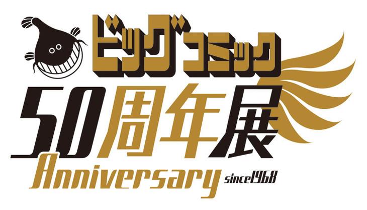 「ビッグコミック50周年展」ロゴ