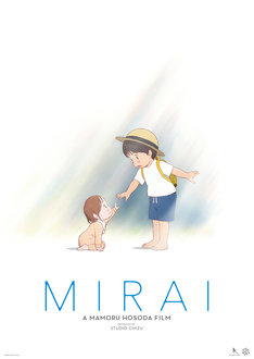 映画「未来のミライ」海外版ポスター