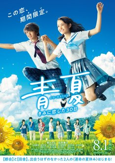 映画「青夏 きみに恋した30日」ポスタービジュアル