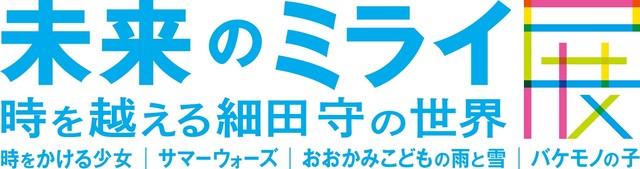「未来のミライ展~時を越える細田守の世界『時をかける少女』『サマーウォーズ』『おおかみこどもの雨と雪』『バケモノの子』」ロゴ。