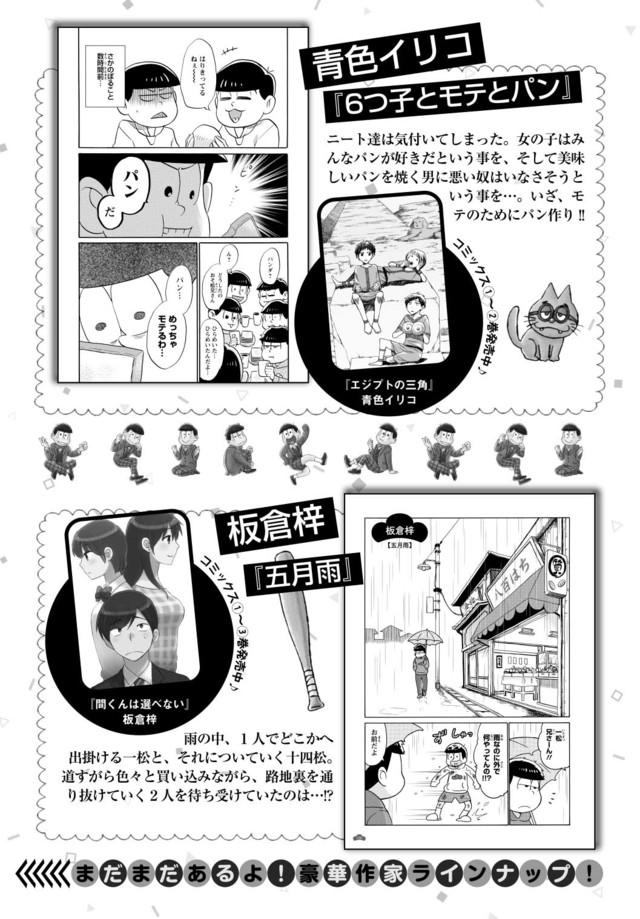 「おそ松さん 公式アンソロジーコミック NEET GOING ON!」の特集ページより。