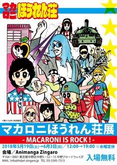 「マカロニほうれん荘展」ポスター