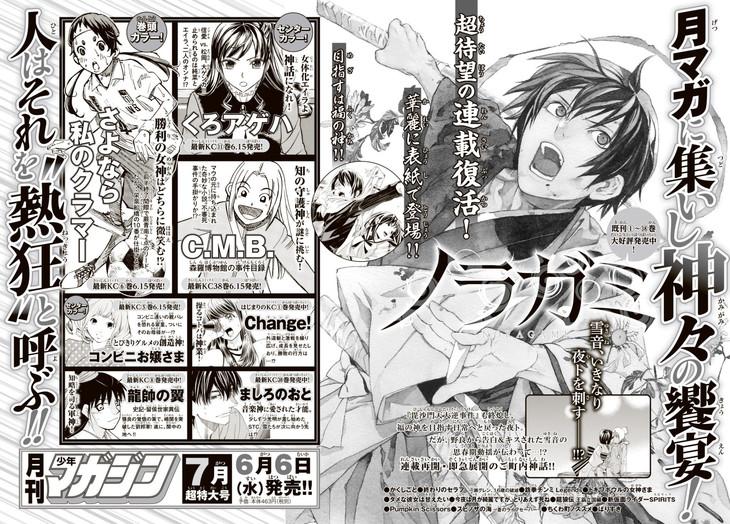 月刊少年マガジン6月号の予告ページ。