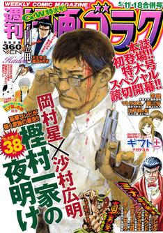 週刊漫画ゴラク5月11日・18日号